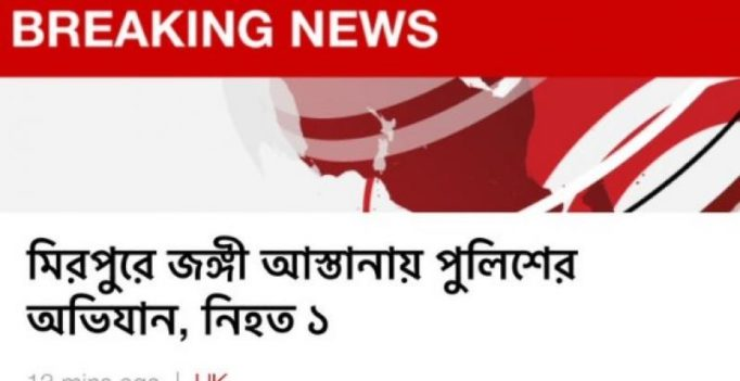 Britons mistake BBC's alert in Bengali to be Arabic, fear ISIS hacked site