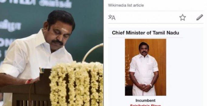 Someone changed Palanisamy's name to 'Sasikala's Slave' on Wikipedia