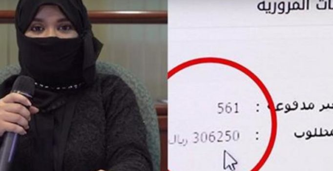 Saudi woman slammed $80K in traffic fines despite not driving at all