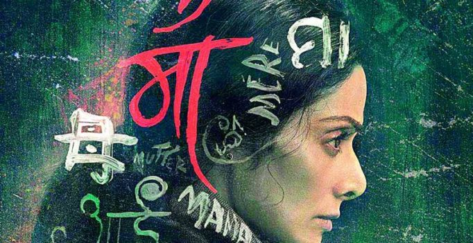 Sridevi's in for a surprise