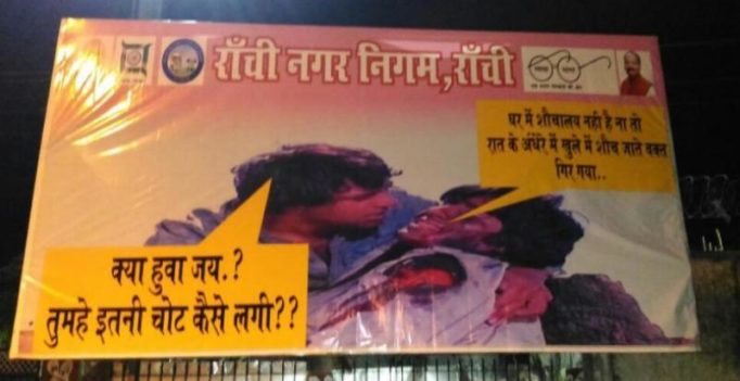 Witty Sholay poster in Ranchi about sanitation is turning heads for the right reasons