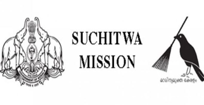 Suchitwa Mission asks Kerala government to seek clarity from MoUD on ranking