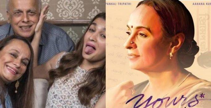 Yours Truly: Alia Bhatt shares poster of Mahesh Bhatt and Soni Razdan starrer