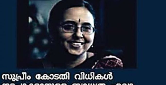 Fraudsters use TN Chief Secretary's name on Facebook to hit at Kerala CM